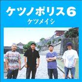 Ketsu No Police 6