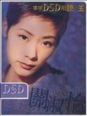 DSD Series: Shirley Kwan