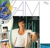 BTB 3EP Sam Hui
